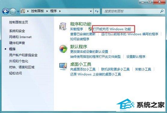 w7系统纯净版找不到windows Media player播放器的解决方法