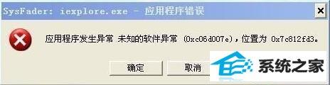 win10系统ie提示应用程序发生异常位置为0x7c812a6b的解决方法