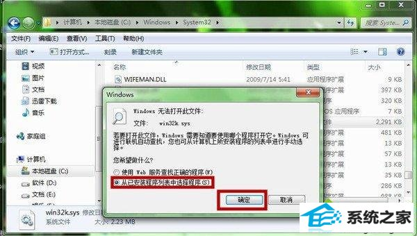 w7系统玩不了腾讯QQ游戏的解决方法【图文】