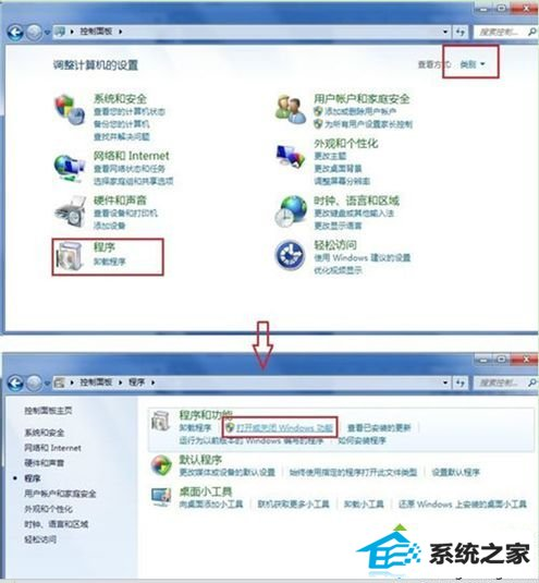 win8.1系统启动telnet客户端失效的解决方法