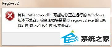 win10系统模块atiacmxx.dll与windows版本不兼容的解决方法