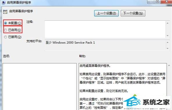 winxp系统打不开屏幕保护功能的解决方法