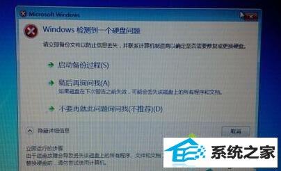 winxp系统笔记本专用启动后检测到硬盘出错的解决方法
