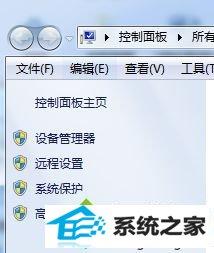 w7系统远程无法控制win8系统的解决方法