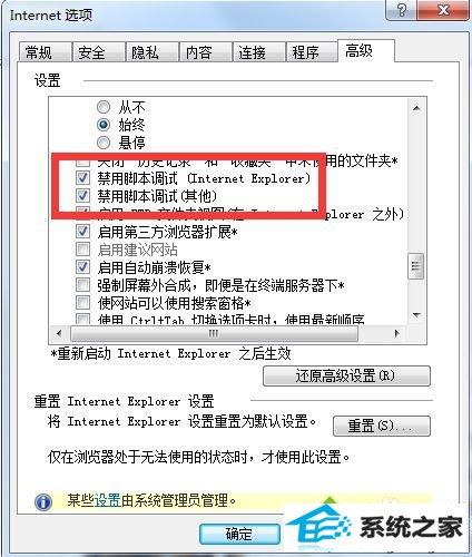 """winxp系统iE浏览器提示""""出现运行错误,是否纠正错误""""的解决方法"""