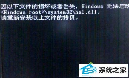 "win8系统提示""hal.dll损坏或丢失""导致windows无法启动的解决方法"