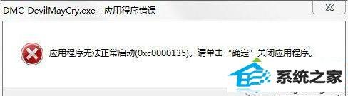 "win8系统打开鬼泣5提示""应用程序无法正常启动(0xc0000135)""的解决方法"