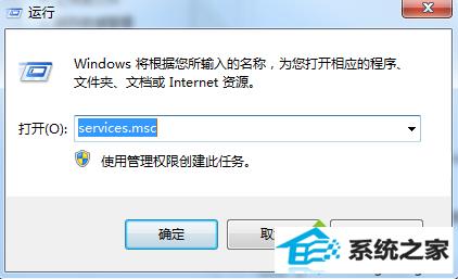 win8系统使用services.msc命令打开服务发现一片空白的解决方法