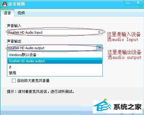 win8系统使用QQ进行视频只有画面没有语音的解决方法