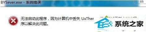 "w7系统启动程序失败提示""计算机中丢失UxTheme.dll""的解决方法"