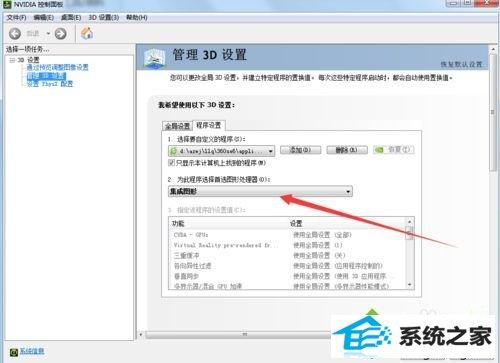 winxp系统安装360浏览器后上下滑动网页总是一卡一卡的解决方法