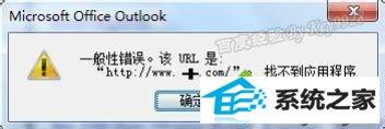 "winxp系统outlook链接打不开出现""一般性错误""的解决方法"