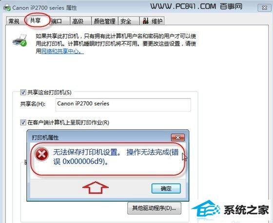 win8.1系统错误0x000006d9 无法保存打印机设置的解决方法