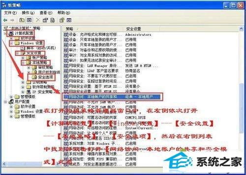 winxp系统访问局域网用户名变成灰色Guest不可输入账户的解决方法