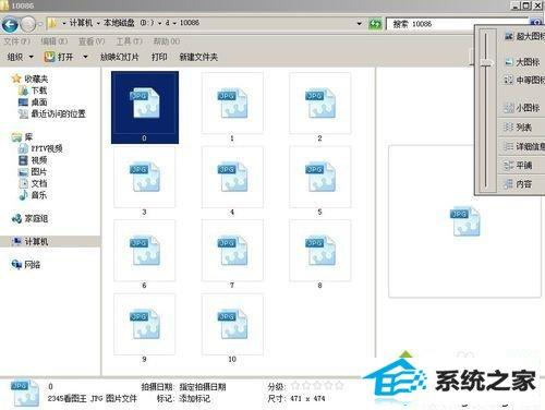 winxp系统找不到图片预览功能的解决方法