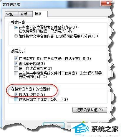 winxp系统搜索不到C盘文件的解决方法