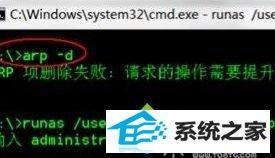 winxp系统打开网页遇到dns无响应情况的解决方法
