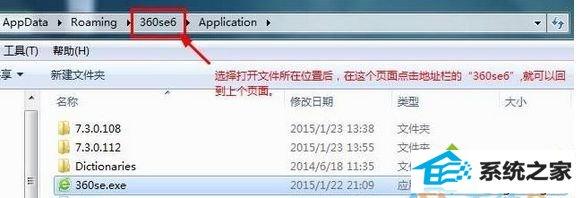 """win8.1系统打开360浏览器提示""""无法正确打开您的个人资料""""的解决方法"""