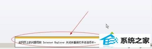 "w7系统浏览器网页弹出""此网页上的问题导致 internet Explorer 关闭重新打开该选项卡""的解决方法"