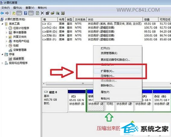 w7系统盘不能扩展卷的解决方法