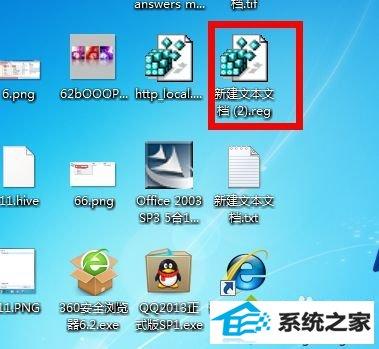 w7系统桌面没有ie图标的解决方法