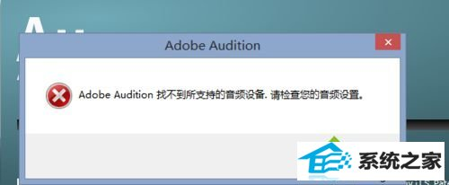 "w7系统打开Adobe Audition提示""Adobe Audition 找不到所支持的音频设备""的解决方法"