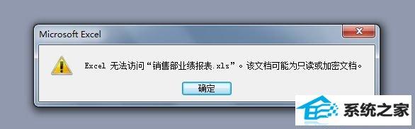 """win7系统打开EFs加密文件提示""""无法访问""""的解决方法"""