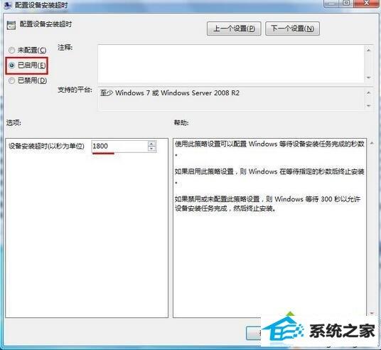 win7系统电脑安装驱动时报错0x800705b4的解决方法
