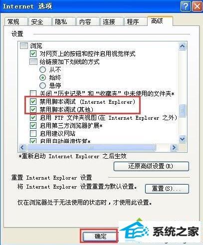 """win7系统打开浏览器提示""""出现了运行时间错误""""的解决方法"""