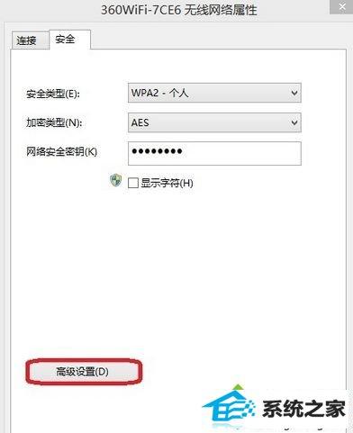 win7系统wifi不稳定的解决方法