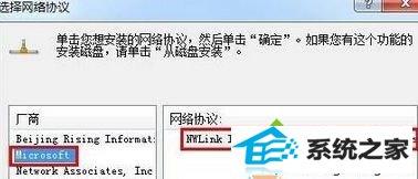 """win7系统安装""""ipx协议""""提示""""找不到相应的模块""""的解决方法"""