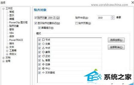 win7系统使用CoreldRAw x7很卡的解决方法
