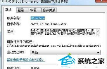 """winxp系统旗舰版安装扫描仪时提示""""启用windows 服务之前,无法将此设备用于计算机""""的解决方法"""