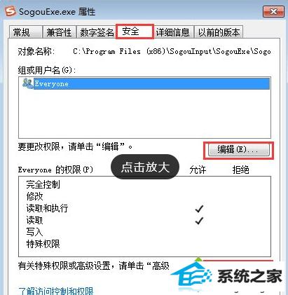 winxp系统sogouexe.exe文件删除不了的解决方法