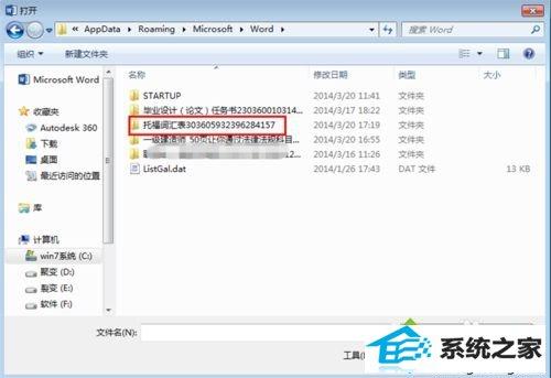 win8.1系统中word文件丢失的解决方法