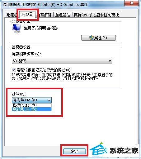 win8.1系统设置透明窗口的解决方法