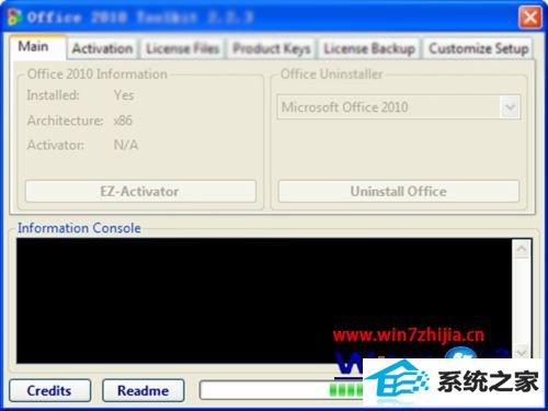 win8.1系统每次打开office2010总提示激活向导的解决方法