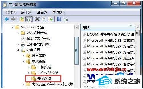 win8.1系统登录网络打印机出现用户名和密码错误的解决方法
