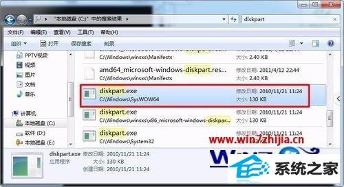 win10系统cmd无法启动diskpart查看硬盘的解决方法