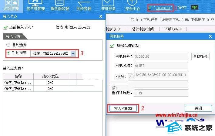 win10系统信佑7未下载游戏列表显示空白的解决方法