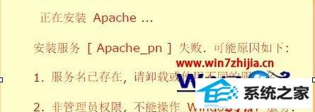 win10系统安装phpnow服务[Apache_pn]提示失败的解决方法