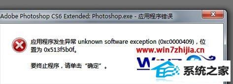 win10系统运行软件提示应用程序发生异常0xc0000409的解决方法