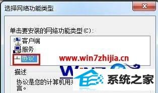 win8.1系统电脑无法安装ipx协议提示未能添加要求的功能的解决方法