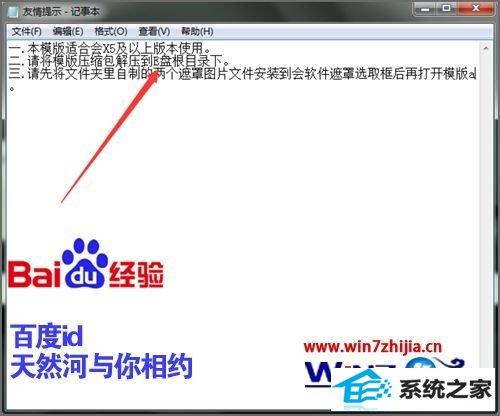win8.1系统会声会影打开模板显示黑白条的解决方法