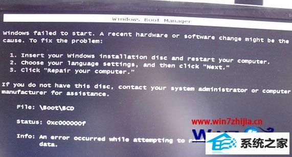 win8.1系统开机黑屏提示0xc000000f错误代码的解决方法