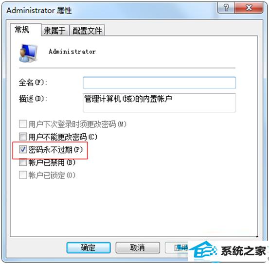 win8.1系统开机提示密码已过期的解决方法
