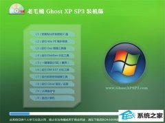老毛桃WinXP 精选装机版 2021.04