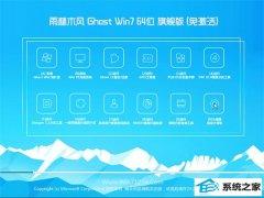雨林木风Ghost Win7 64位 大师装机版 2021.04