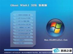 通用系统Win8.1 抢先装机版 2021.04(32位)