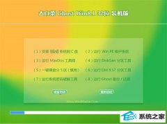 大白菜Windows8.1 安全装机版32位 2021.04